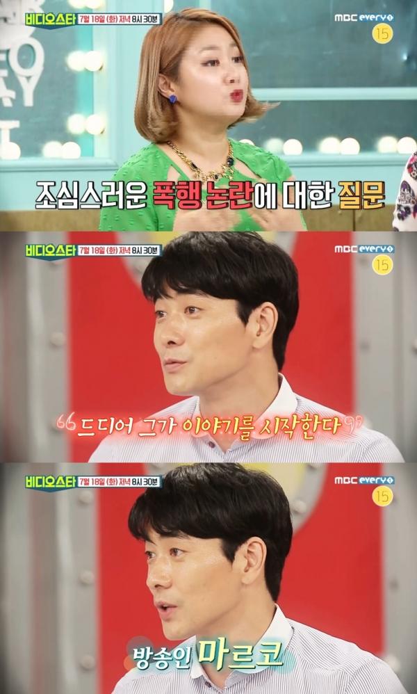 ▲'비디오스타' 마르코(출처=MBC에브리원 '비디오스타'예고캡처)