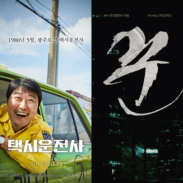 ▲영화 '택시운전사', '꾼' 포스터(출처=쇼박스)