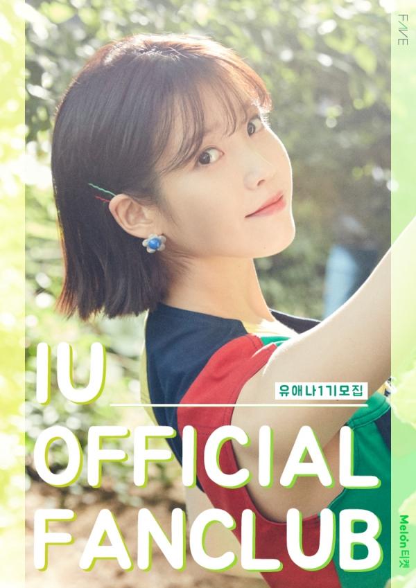 ▲가수 아이유 팬클럽 창단 포스터(사진=페이브엔터테인먼트)
