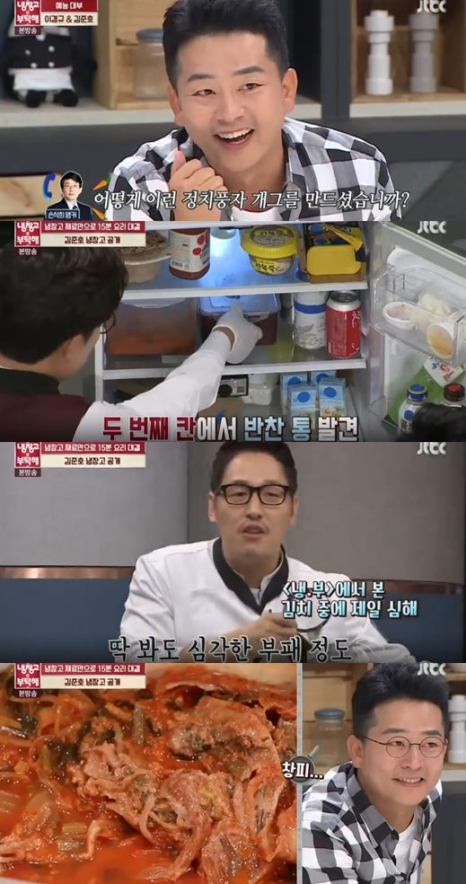 (▲JTBC '냉장고를 부탁해' )