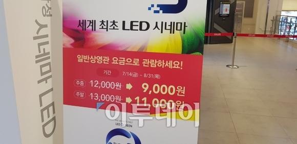 ▲시네마 LED를 설치한 슈퍼S관 오픈을 기념해 8월 말까지는 일반 영화관과 동일한 가격으로 관람할 수 있다. (사진=정유현 기자 yhssoo@)