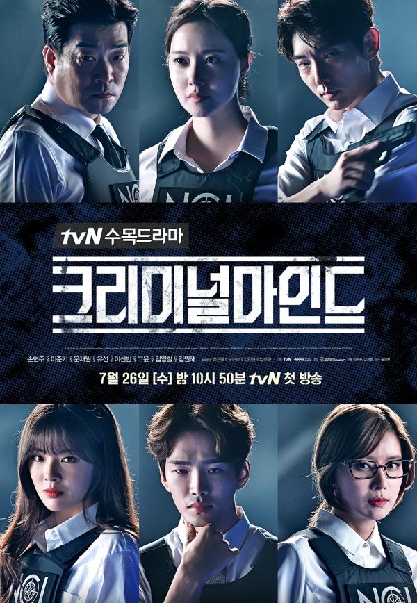 ▲tvN 수목드라마 '크리미널마인드' 공식 포스터(사진=tvN)