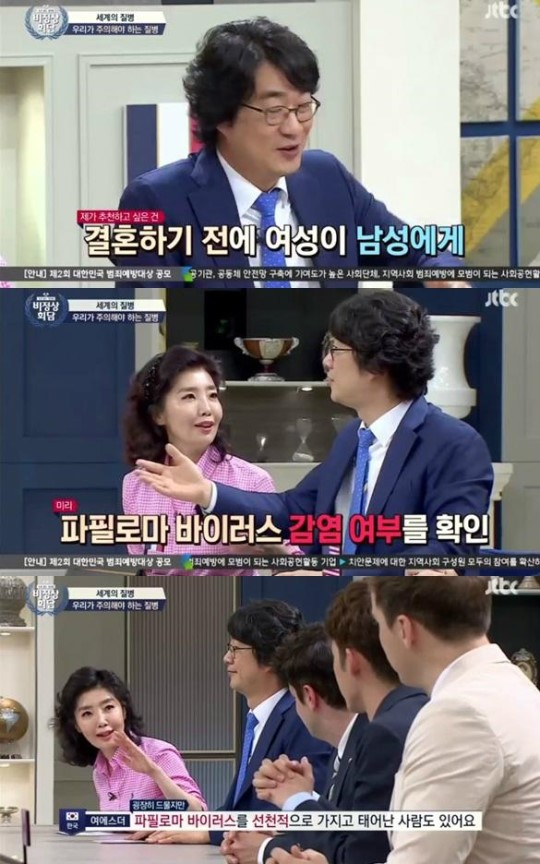 (▲JTBC '비정상회담')