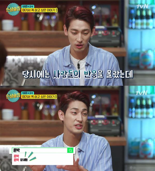 ▲'인생술집' 윤박(사진=tvN)