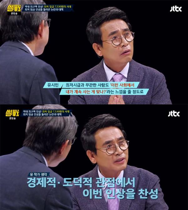 ▲'썰전' 유시민(사진=JTBC)