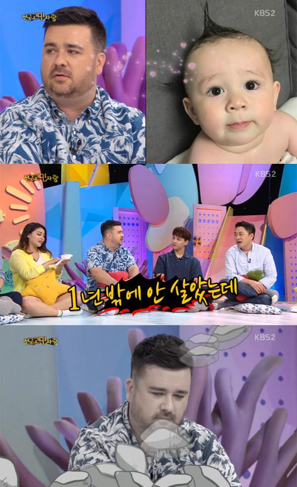 ▲'안녕하세요' 샘해밍턴(사진=KBS2)