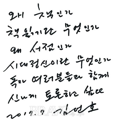 ▲김언호 대표가 직접 쓴 글귀