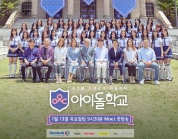 '아이돌학교', 엠넷의 기행열전