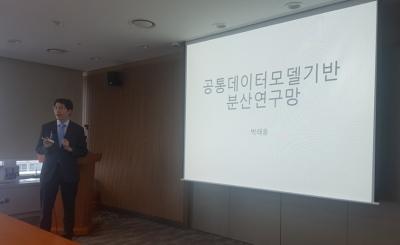 ▲박래웅 아주대 교수가 공통데이터 모델 기반 분산연구망을 소개하고 있다.