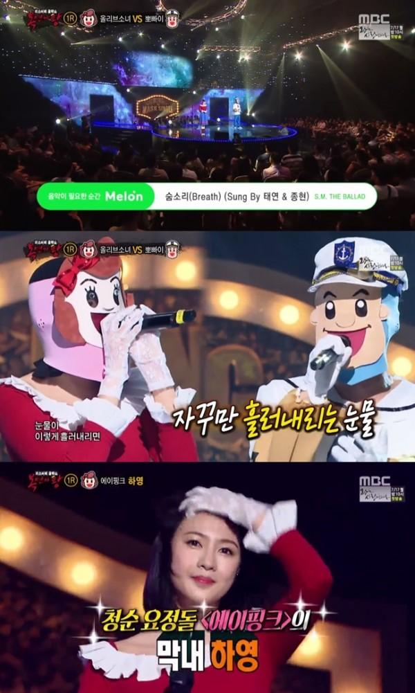 (사진=MBC '복면가왕'  캡처)