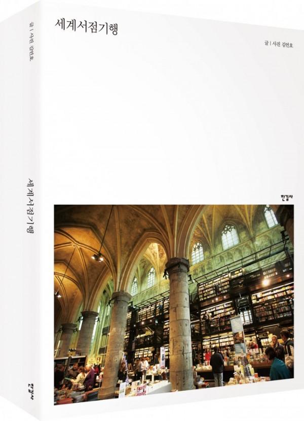 ▲<세계서점기행> 책 표지(한길사 제공)