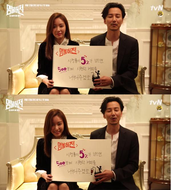 ▲'명불허전' 김아중 김남길(사진=tvN)
