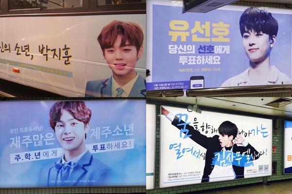 ▲전광판 광고를 통해 Mnet '프로듀스101 시즌2'의 연습생을 응원한 팬들(사진=온라인 커뮤니티)