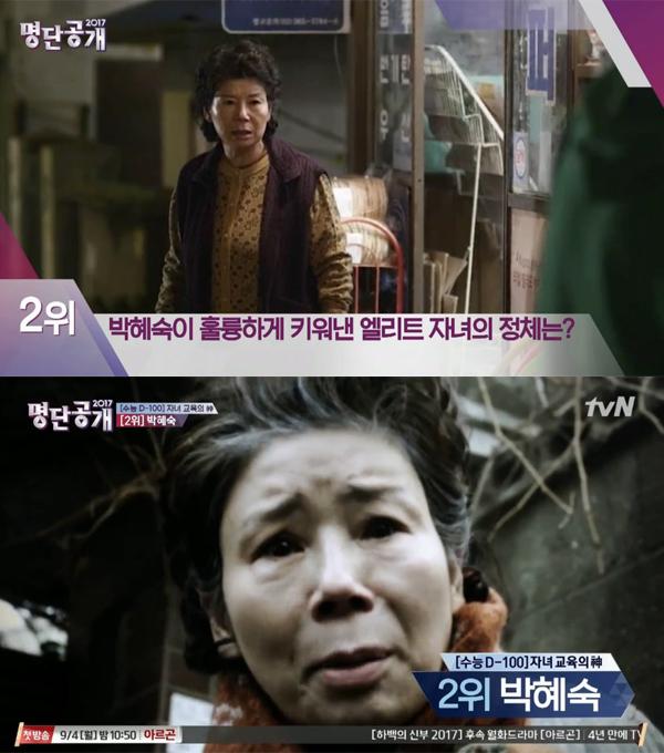 ▲'명단공개' 박혜숙(사진=tvN)