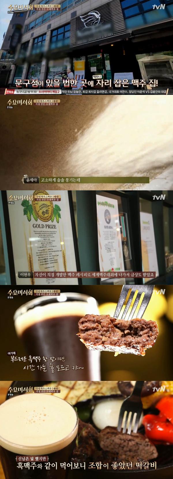 ▲'수요미식회' 바네하임(사진=tvN)