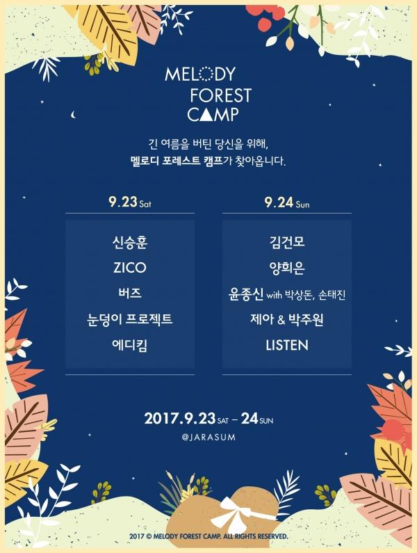 ▲'멜로디 포레스트 캠프' 요일별 라인업(사진=미스틱엔터테인먼트)