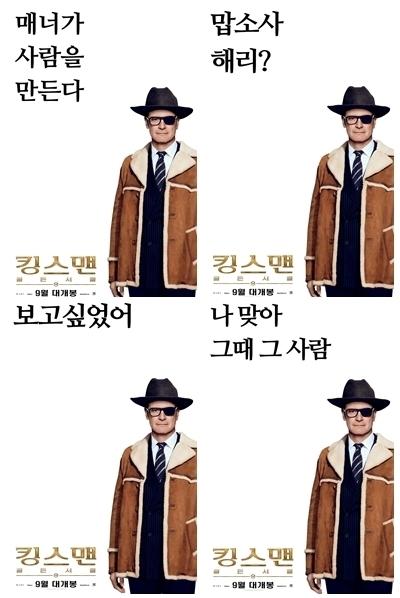 ▲영화 '킹스맨:골든서클'(제공=이십세기폭스)