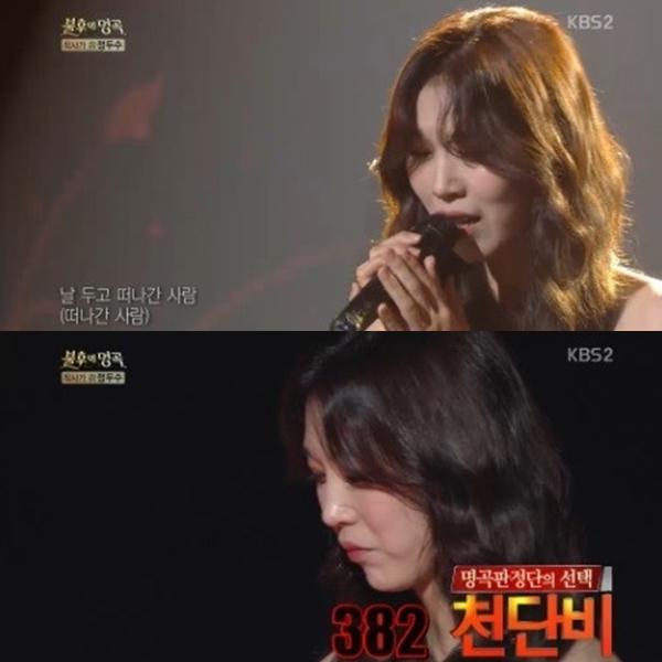 ▲천담비(출처=KBS2 '불후의 명곡' 영상 캡처)