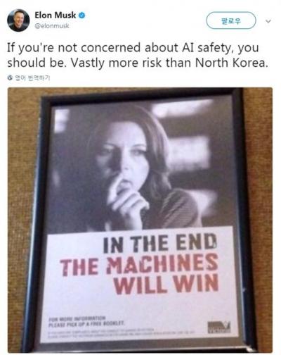 """▲엘론 머스크 테슬라 CEO는 트위터에 12일(현지시간) '기계가 결국 이길 것'이라는 포스터와 함께 """"AI가 북한 핵보다 더욱 위험하다""""는 새 경고장을 올려놓았다. 출처 머스크 트위터"""
