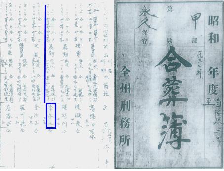 ▲이영삼 선생의 옥중 순국 사실이 기록된 전주형무소 자료(국가보훈처)