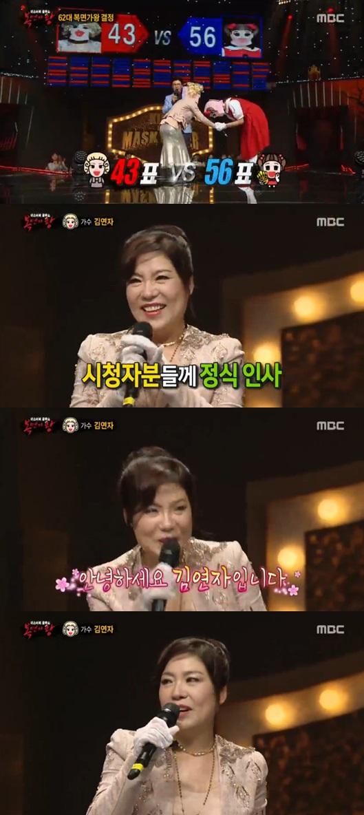 ▲마돈나는 가수 김연자(출처=MBC '복면가왕'방송캡처)