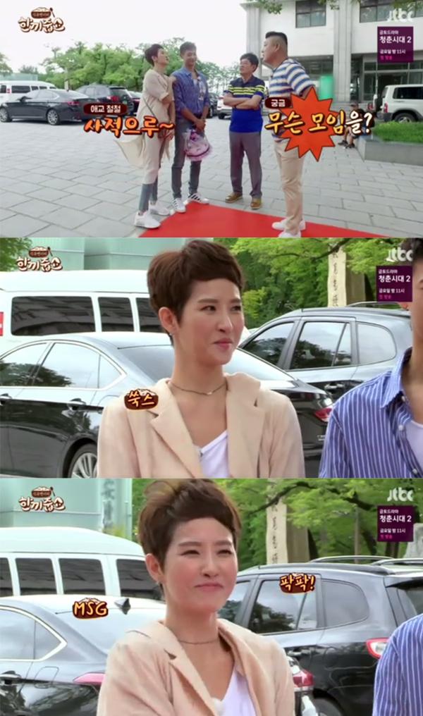 ▲'한끼줍쇼' 김선아(사진=JTBC)