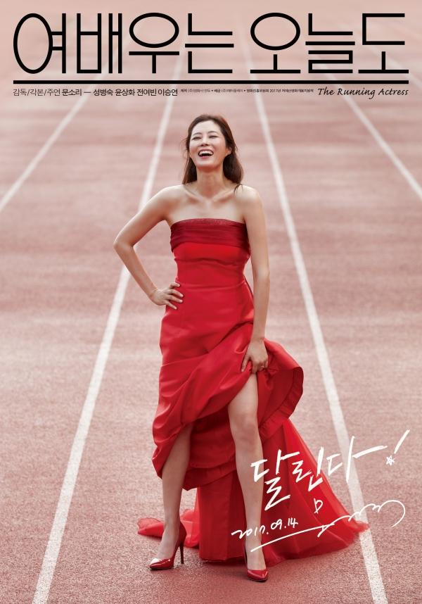 (사진=영화 '여배우는 오늘도' 포스터)