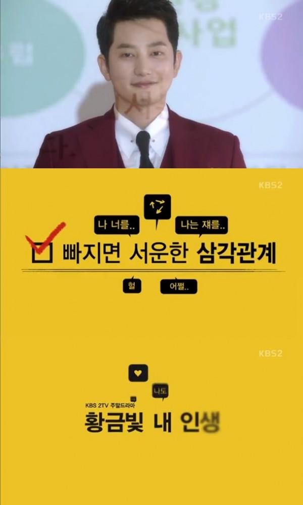 ▲(출처=KBS2 주말드라마 '황금빛 내 인생' 영상 캡처)