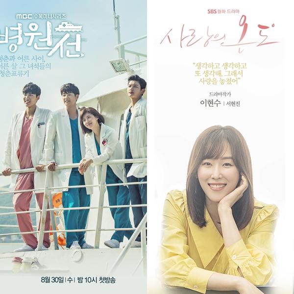 ▲MBC '병원선', SBS '사랑의 온도' 포스터(사진=팬엔터테인먼트)
