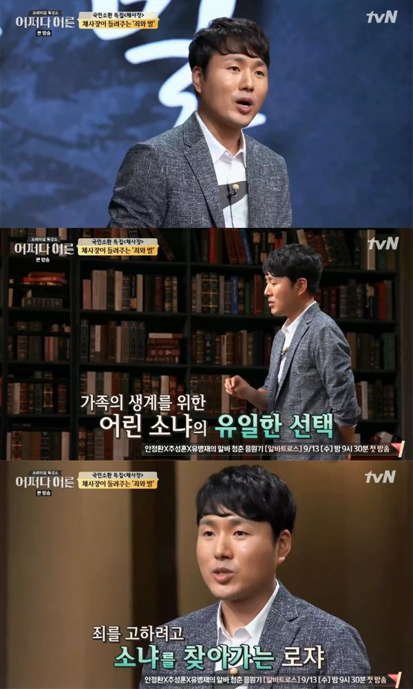 ▲'어쩌다어른' 채사장(사진=tvN)