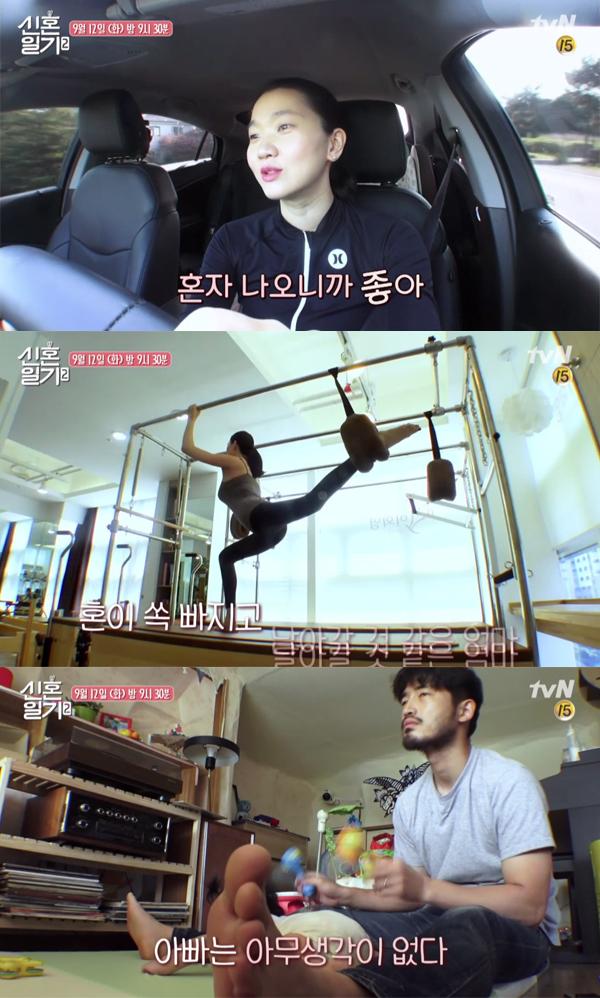 ▲'신혼일기2' 장윤주(사진=tvN)