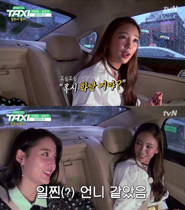 ▲'택시' 남보라 이태임(사진=tvN)