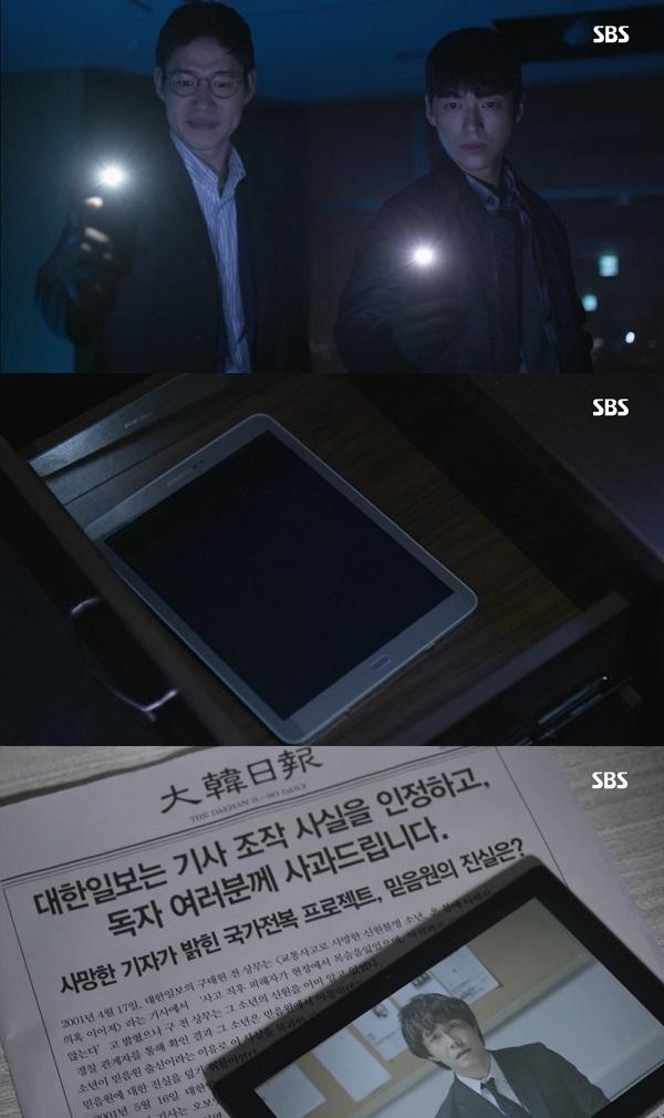 (출처=SBS '조작')