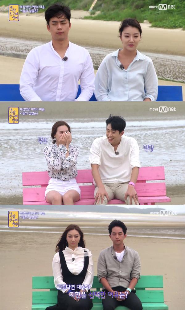 ▲'내 사람친구의 연애' 6회 캡처(사진=Mnet)