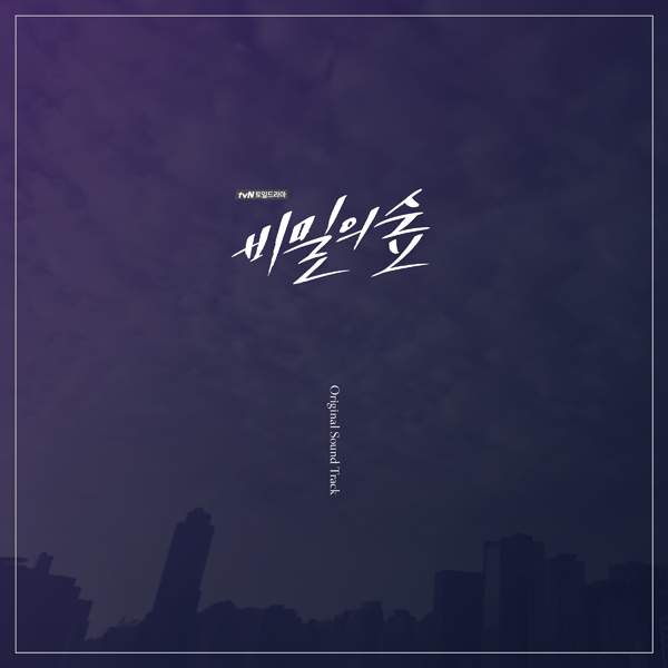 ▲'비밀의숲' OST(사진=Universal)