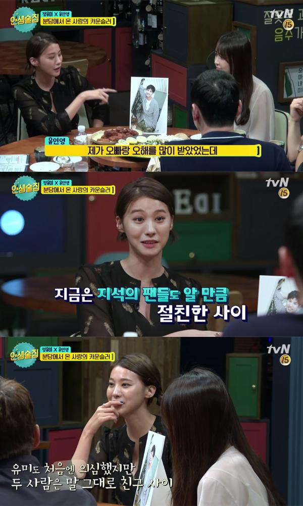 ▲'인생술집' 유인영(사진=tvN)