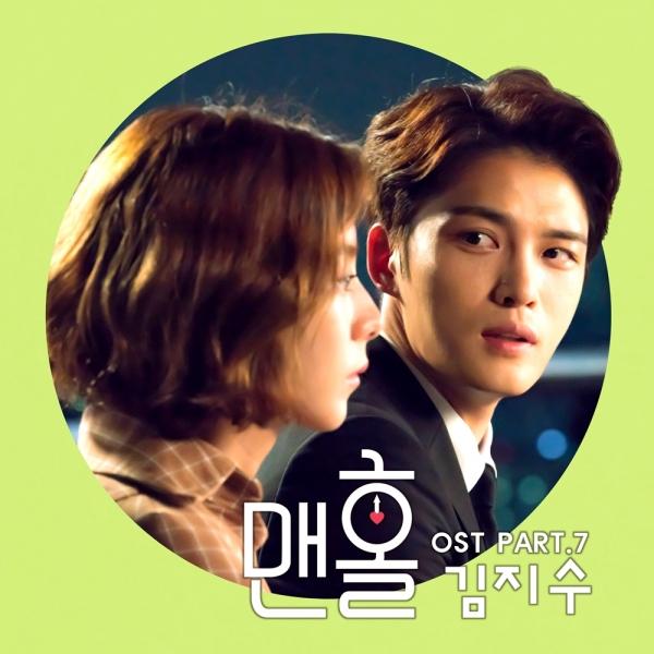 ▲'맨홀' OST 김지수 '스테이 위드 미'(사진=(주)레온코리아)