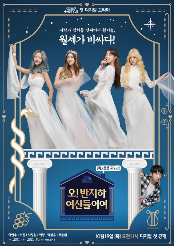 ▲스튜디오 온스타일 디지털드라마 '오! 반지하 여신들이여' 공식 포스터(사진=CJ E&M)