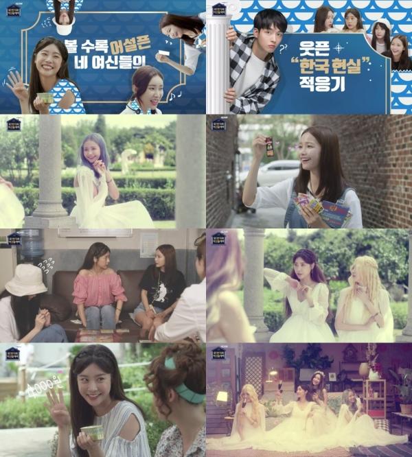 ▲스튜디오 온스타일 디지털드라마 '오! 반지하 여신들이여' 티저(사진=CJ E&M)