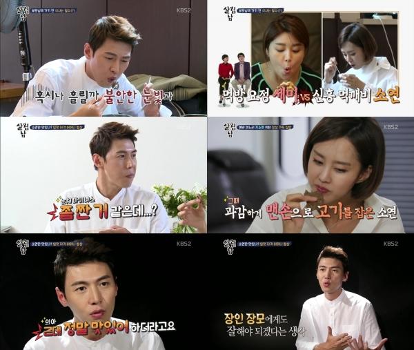 (사진=KBS2 '살림하는 남자들2' 캡처)