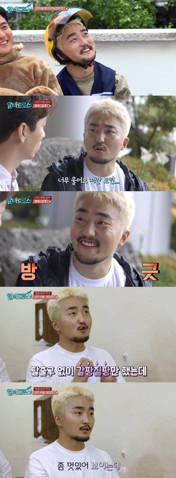 ▲유병재(사진=tvN '알바트로스' 캡처)