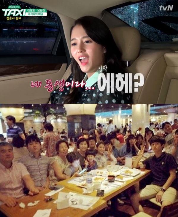 (출처=tvN 방송 캡쳐, 남보라 SNS)