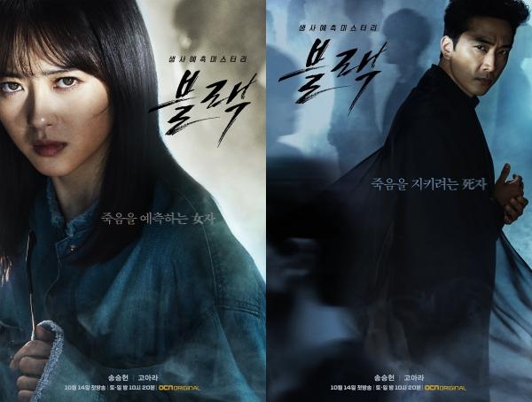 ▲OCN 오리지널 드라마 '블랙' 캐릭터 포스터(사진=OCN)