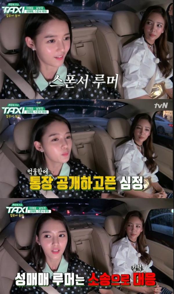 ▲'택시' 남보라(사진=tvN)
