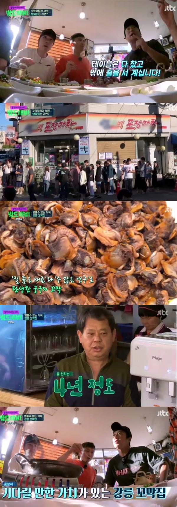 ▲'밤도깨비' 8회 캡처(사진=JTBC)