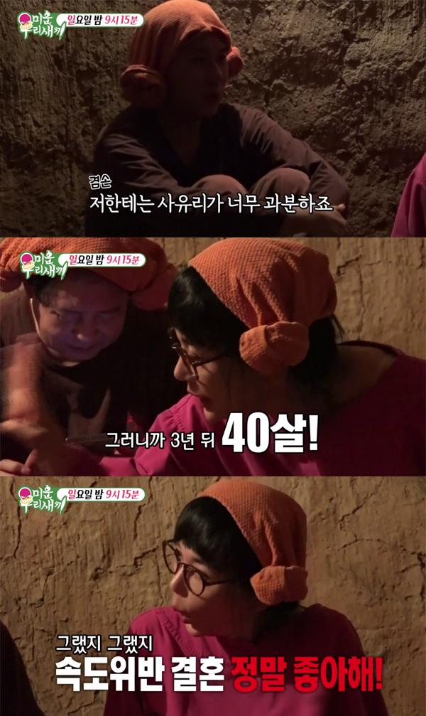 ▲'미운우리새끼' 이상민-사유리 어머니(사진=SBS)