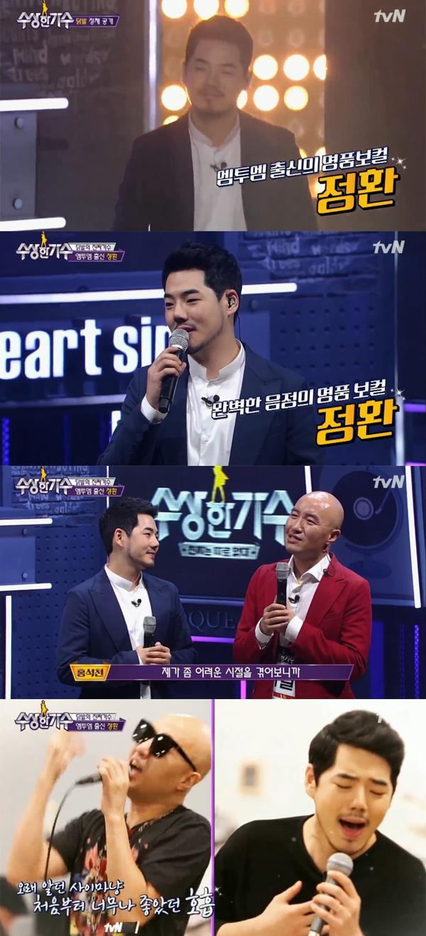 ▲'수상한가수' 닭발 엠투엠 정환(사진=tvN)