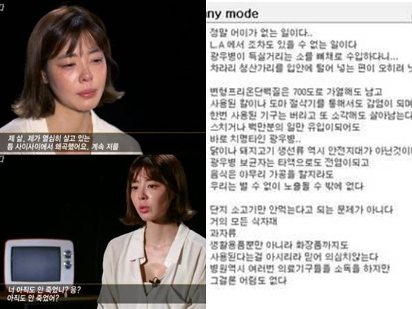 ▲김규리(사진=SBS '그것이 알고싶다', 김규리 미니홈피 캡처)