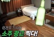 '미운우리새끼' 김건모, 드디어 소주 모델 됐다