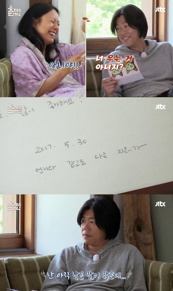 (출처=JTBC '효리네 민박')